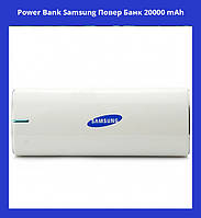 Power Bank Samsung Повер Банк 20000 mAh (100)