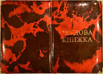 Глянцевая обложка для трудовой книжки цвет красный