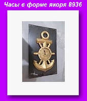 Часы настенные 8936,Часы настенные механические,часы оригинальной формы в виде якоря