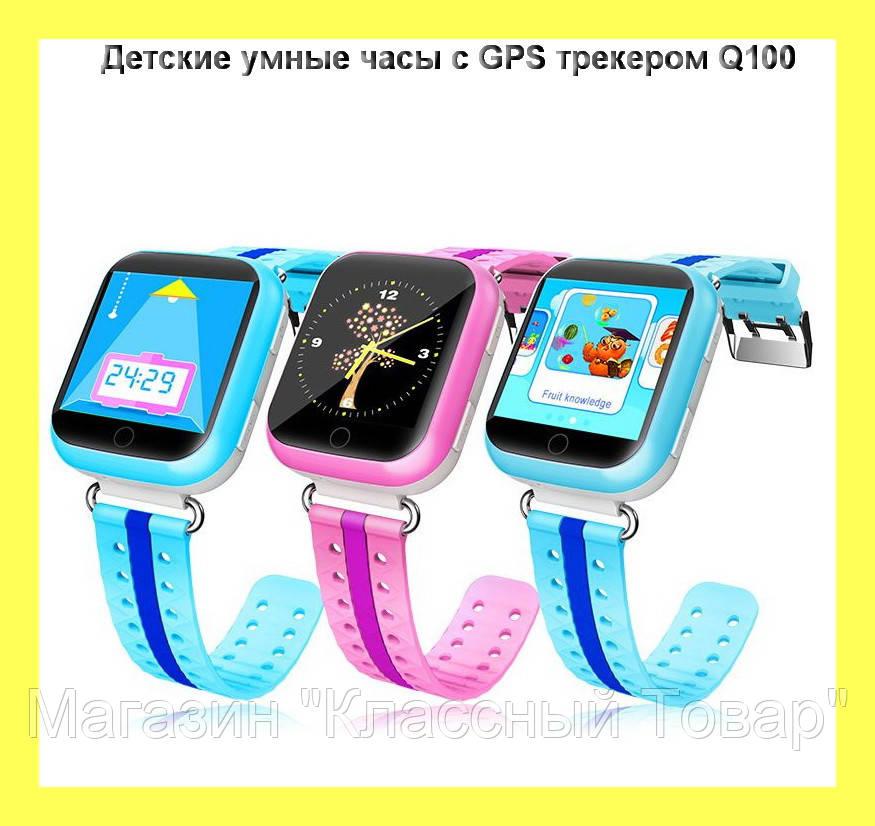 Детские умные часы с GPS трекером Q100