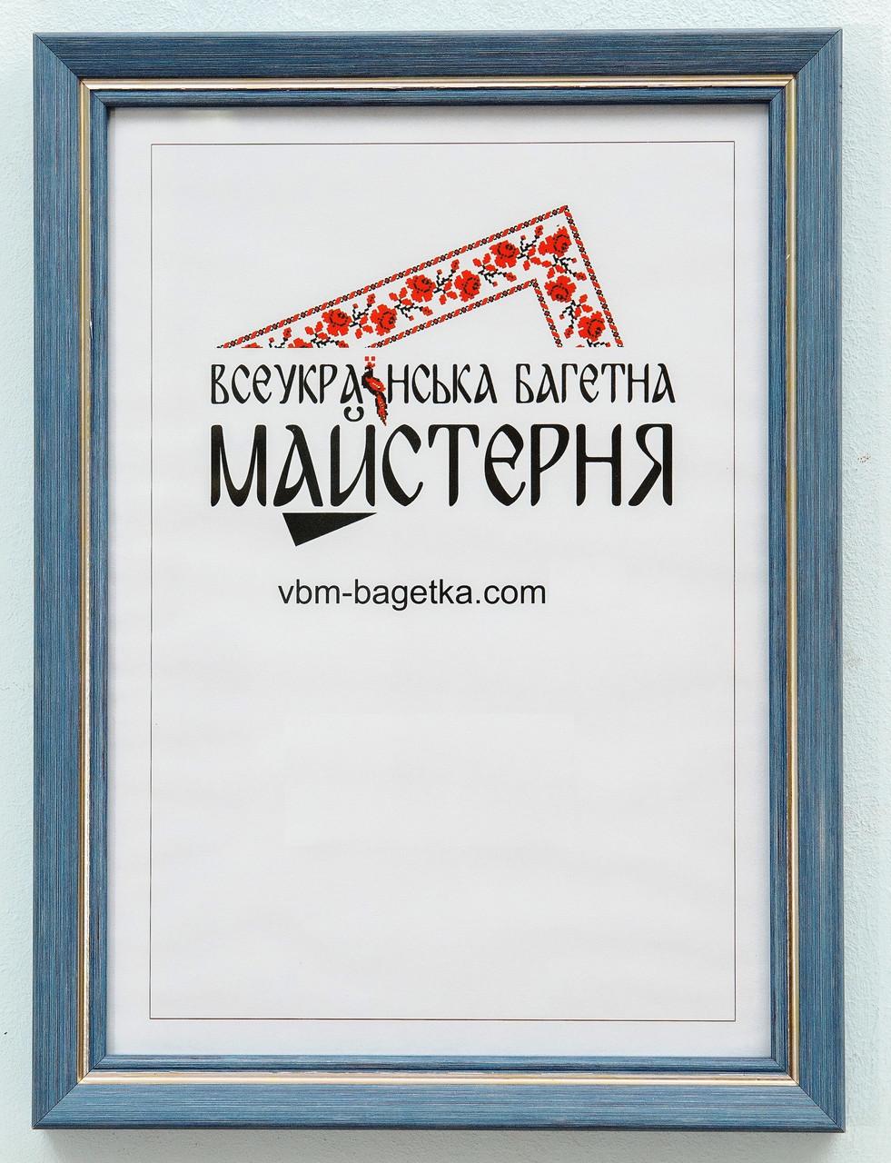 Рамка А3, 30х40 Голубая - Всеукраинская Багетная Мастерская в Киеве