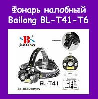 Фонарь налобный Bailong BL-T41-T6