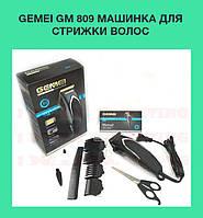 GEMEI GM 809 Машинка для стрижки волос