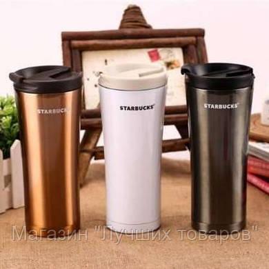 Термокружка Starbucks-3 (белый,золотой, черный)