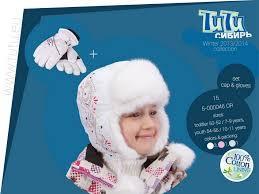 Комплекты шапка-ушанка и перчатки TuTu Сибирь