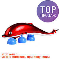 Ручной массажер Дельфин   Массажер для тела Dolphin   Вибромассажер для похудения
