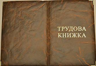 Обложка для трудовой книжки  цвет коричневый
