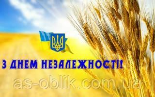 Привітання зі святом Незалежності!