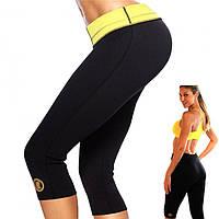 Шорты бриджи для похудения HOT SHAPERS PANTS