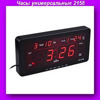 Часы 2158-1,Часы универсальные 2158,Электронные цифровые настольные часы