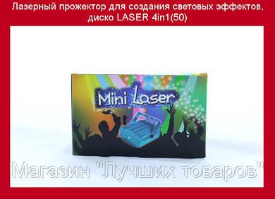 Лазерный прожектор для создания световых эффектов, диско LASER 4in1(50)