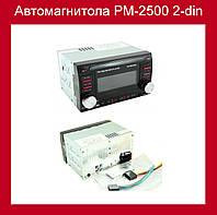Автомагнитола PM-2500 2-din