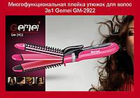 Многофункциональная плойка утюжок для волос 3в1 Gemei GM-2922