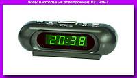 Часы 716-2,Часы настольные электронные VST 716-2 зеленое свечение, будильник,Часы настольные