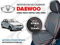 Авточехлы на DAEWOO MATIZ (Дэу Матиз) (экокожа + автоткань) СА