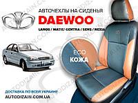 Авточехлы на DAEWOO MATIZ (Дэу Матиз) (экокожа) СА