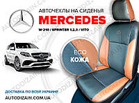 Модельные авточехлы на MERCEDES-BENZ W210 E-Class (экокожа) СА