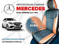 Авточехлы на MERCEDES-BENZ E-Class W210 (Мерседеc Бенц В 210) (экокожа) СА