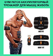 Gym Patch аккумуляторный тренажер для мышц живота