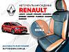 Авточехлы на RENAULT MEGANE 3 (Рено Меган 3) (экокожа) СА