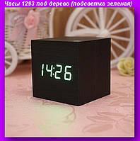 Часы 1293 под дерево (подсветка: зеленая),Часы светодиодные с будильником (под дерево) зеленая