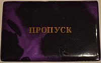 Глянцевая обложка на пропуск половинка цвет фиолетовый