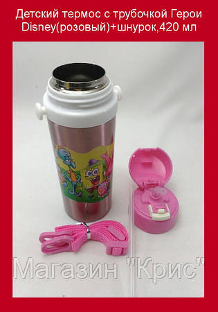 Детский термос с трубочкой Герои Disney(розовый)+шнурок,420 мл!Опт