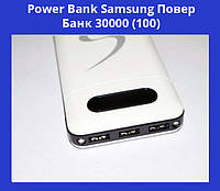 Power Bank Samsung Повер Банк 30000!Опт
