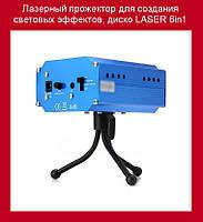 Лазерный прожектор для создания световых эффектов, диско LASER 6in1!Акция