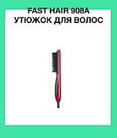 Расческа выпрямитель. Fast Hair 908A утюжок для волос