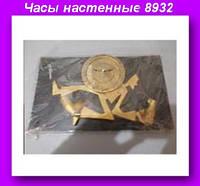Часы настенные 8932,Часы оригинальной формы,Часы настенные для дома кухни спальни