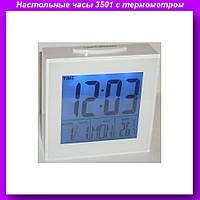 Настольные часы 3501 с термометром,Оригинальные часы настольные,часы домой