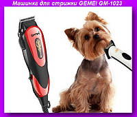Машинка для стрижки GEMEI GM-1023,Машинка для стрижки животных (собак)
