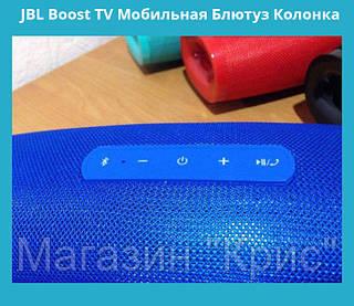 JBL Boost TV Мобильная Блютуз Колонка Bluetooth!Опт
