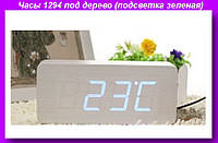 Часы 1294 под дерево (подсветка зеленая),Часы электронные настольные,Часы деревянные настольные