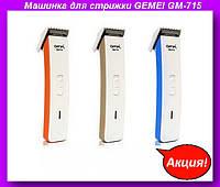 Машинка для стрижки GEMEI GM-715,Машинка для стрижки волос,машинки для стрижки волос!Акция