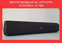 Беспроводная Bluetooth колонка JC-188