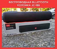 Беспроводная Bluetooth колонка JC-188!Акция