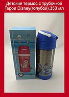 Детский термос с трубочкой Герои Disney(голубой),350 мл!Акция