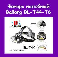 Фонарь налобный Bailong BL-T44-T6