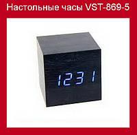 Настольные часы VST-869-5(Синий)!Акция