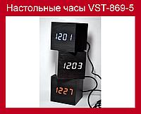 Настольные часы VST-869-5(Синий)!Опт