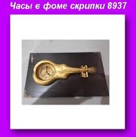 Часы настенные механические 8937,Часы настенные формы скрипки,Часы на стену домой