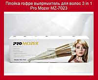 Плойка гофре выпрямитель для волос 3 in 1 Pro Mozer MZ-7023