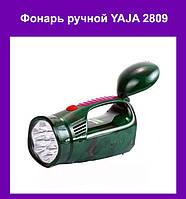 Фонарь ручной YAJA 2809