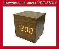 Настольные часы VST-869-1!Опт