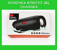JBL Charge 4 Портативная колонка Bluetooth!Акция
