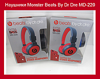 Наушники Monster Beats By Dr Dre MD-220