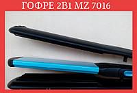 Гофре-выпрямитель утюжок для волос 2в1 Pro Mozer MZ 7016