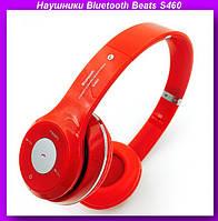 Наушники Bluetooth Beats S460,Наушники с отличный мощный звуком